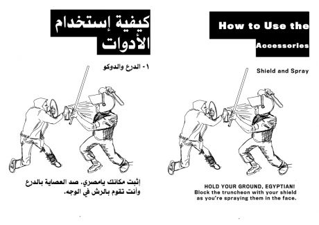 How to use the accessories - the Egyptian Activists' Action Plan -